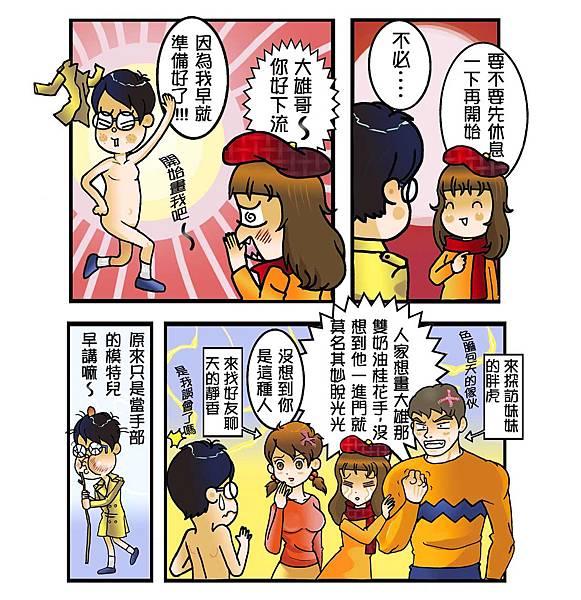 大雄與靜香的戀愛悲喜劇chapter4:人體模特兒3