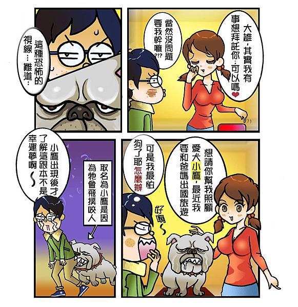 大雄與靜香的戀愛悲喜劇chapter5:大雄的初夢3