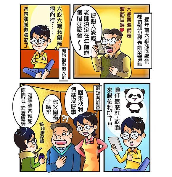 大雄與靜香的戀愛悲喜劇chapter6:尾牙瘋圓仔1