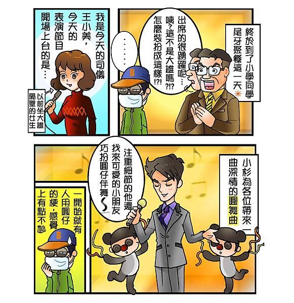 大雄與靜香的戀愛悲喜劇chapter6:尾牙瘋圓仔2