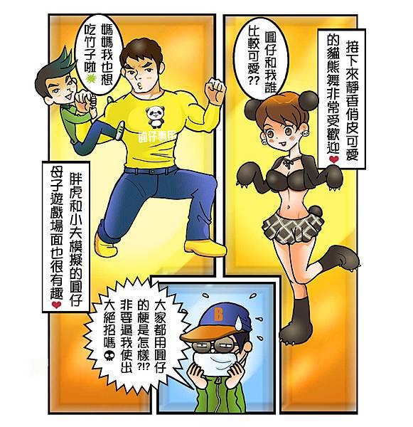 大雄與靜香的戀愛悲喜劇chapter6:尾牙瘋圓仔3