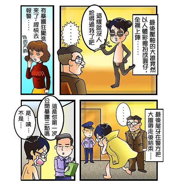 大雄與靜香的戀愛悲喜劇chapter6:尾牙瘋圓仔4