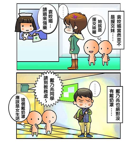 袁姣媚其實不是援交妹_1