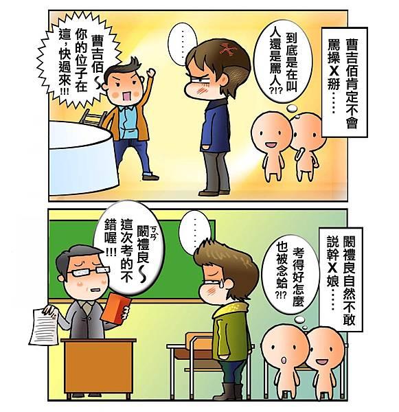 袁姣媚其實不是援交妹_2