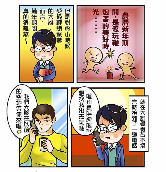 大雄與靜香的戀愛悲喜劇chapter7:大雄怕放炮1