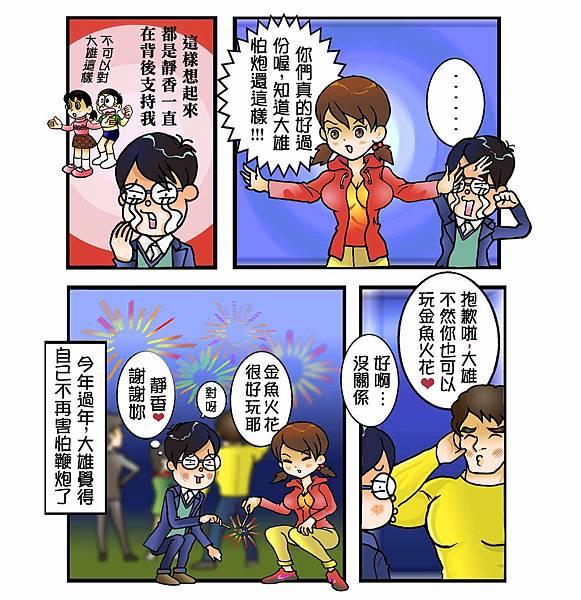大雄與靜香的戀愛悲喜劇chapter7:大雄怕放炮3
