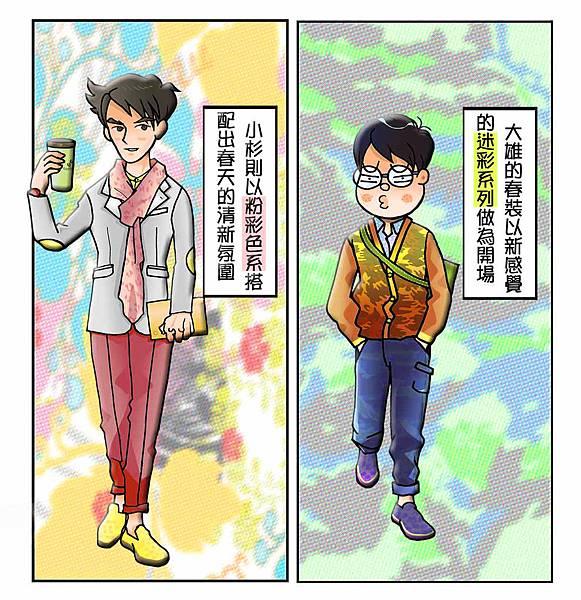 大雄與靜香的戀愛悲喜劇chapter9:春裝發表會1