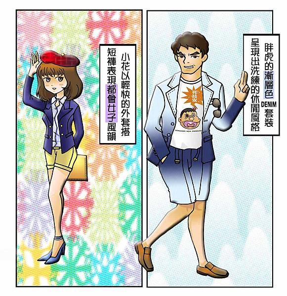 大雄與靜香的戀愛悲喜劇chapter9:春裝發表會3