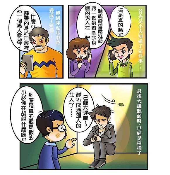 大雄與靜香的戀愛悲喜劇chapter10:靜香跟人跑1