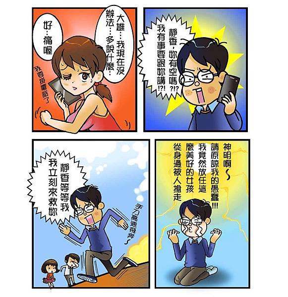 大雄與靜香的戀愛悲喜劇chapter10:靜香跟人跑2