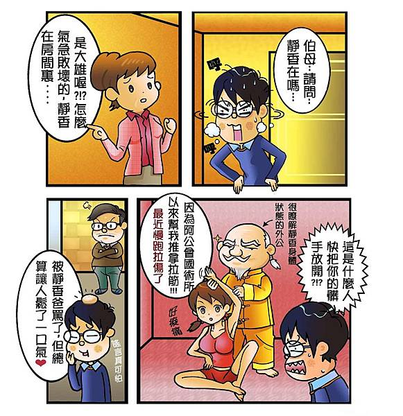 大雄與靜香的戀愛悲喜劇chapter10:靜香跟人跑3