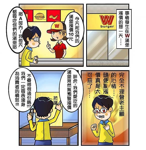 大雄與靜香的戀愛悲喜劇chapter11:大雄去抗議1