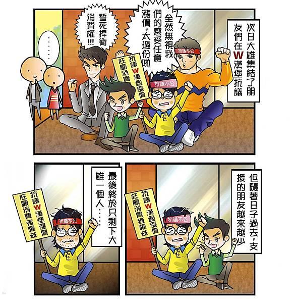 大雄與靜香的戀愛悲喜劇chapter11:大雄去抗議2
