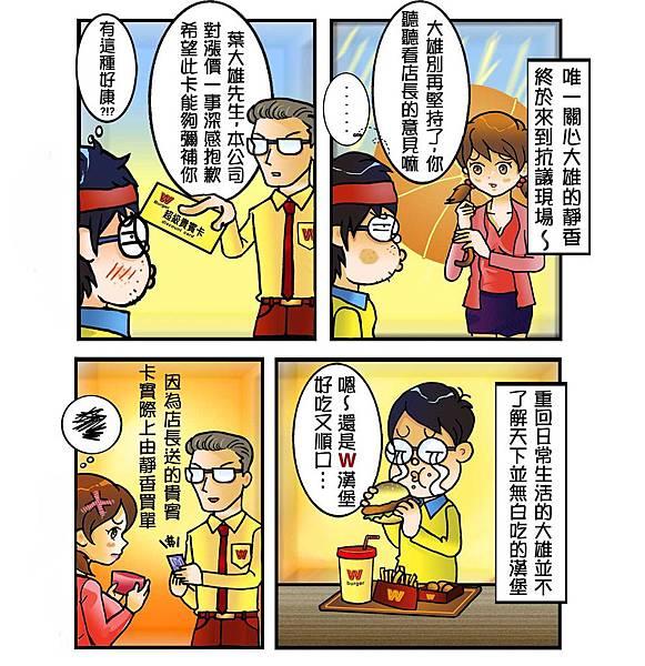 大雄與靜香的戀愛悲喜劇chapter11:大雄去抗議3