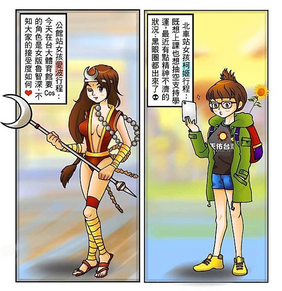 北捷女孩生死鬥_3