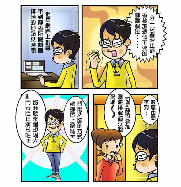 大雄與靜香的戀愛悲喜劇chapter12:靜香要露點2