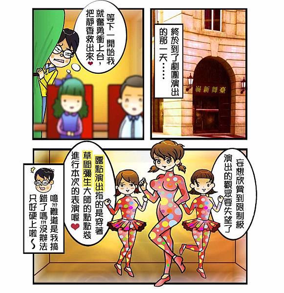 大雄與靜香的戀愛悲喜劇chapter12:靜香要露點3