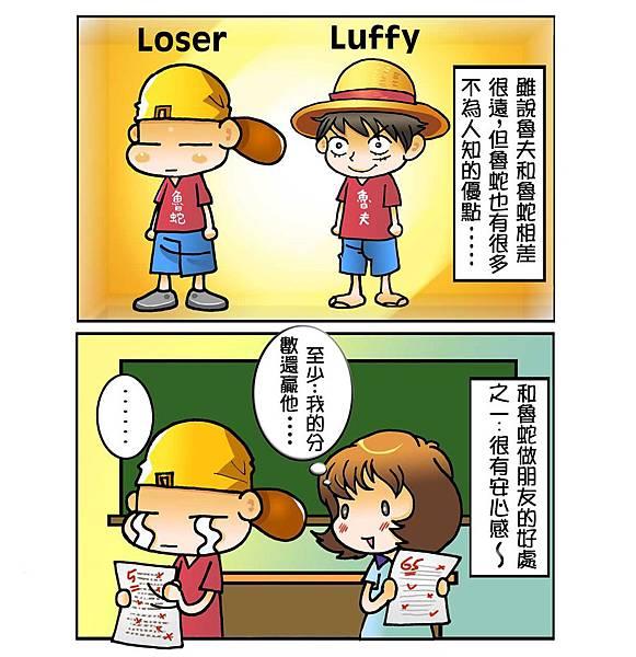 魯蛇傻傻惹人愛_1