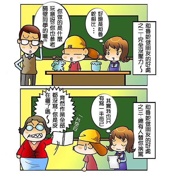 魯蛇傻傻惹人愛_2