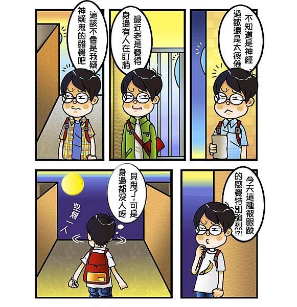大雄與靜香的戀愛悲喜劇chapter13:哆啦回來了1