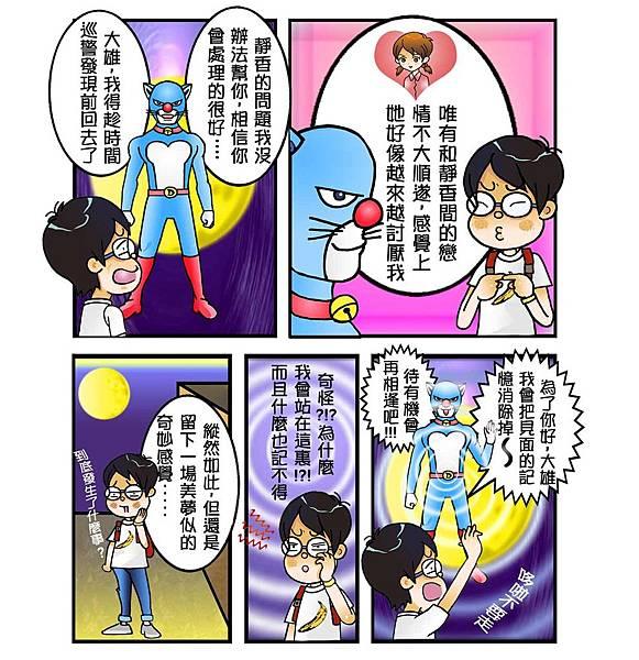 大雄與靜香的戀愛悲喜劇chapter13:哆啦回來了3