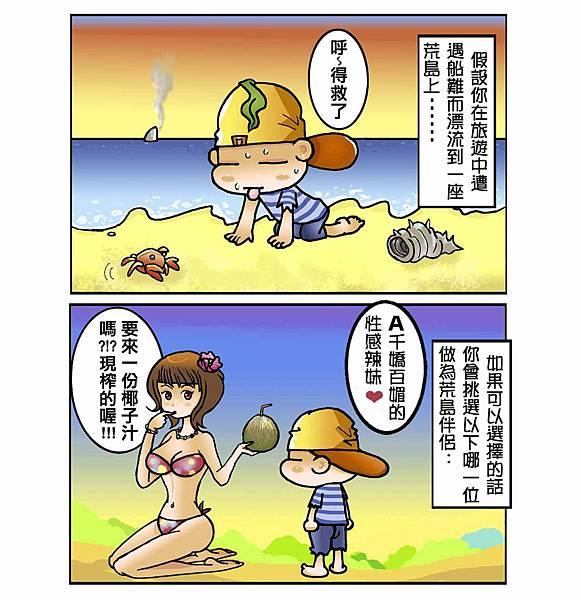 阿宅情人心理測驗_1