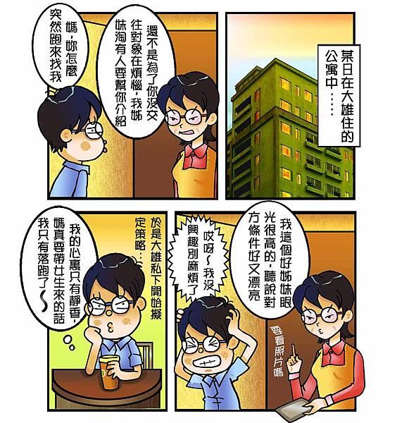 大雄與靜香的戀愛悲喜劇chapter14:精彩大結局上1