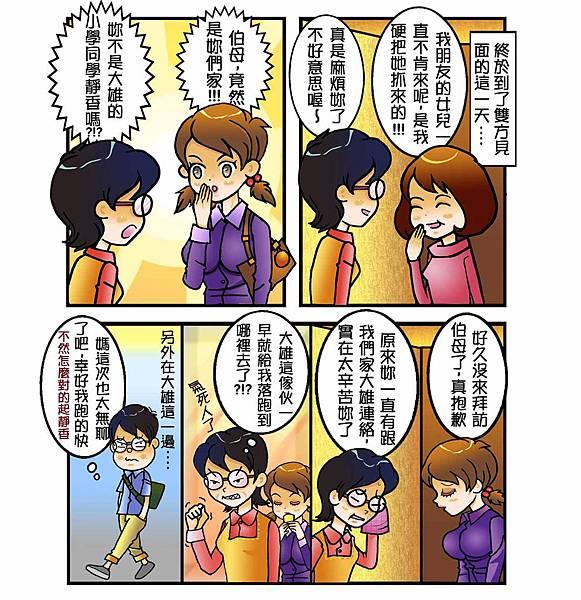 大雄與靜香的戀愛悲喜劇chapter14:精彩大結局上2