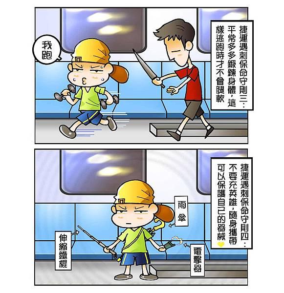 捷運保命守則_2