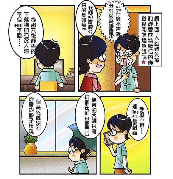 大雄與靜香的戀愛悲喜劇chapter14:精彩大結局下1