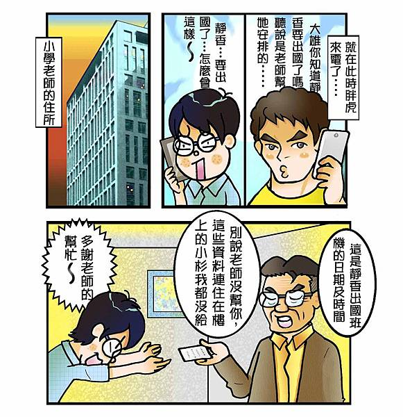 大雄與靜香的戀愛悲喜劇chapter14:精彩大結局下2