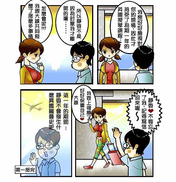 大雄與靜香的戀愛悲喜劇chapter14:精彩大結局下4