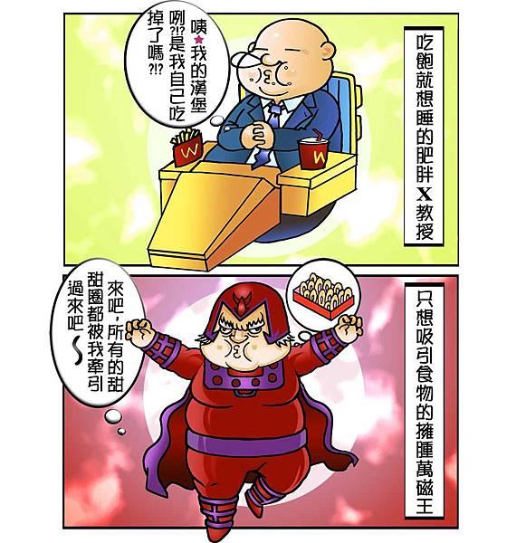 肥胖的X戰警們_2