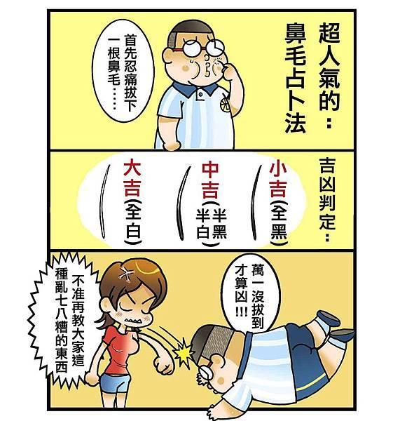 鼻毛占卜法