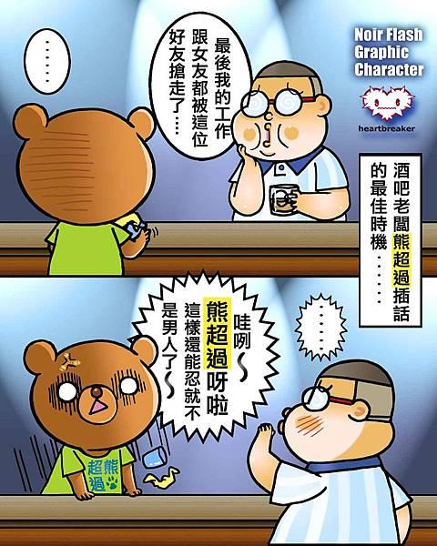熊超過呀啦!!!