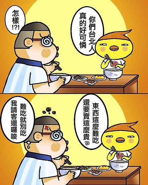台北人被戳中的前十大謬事