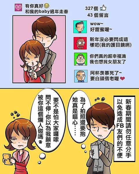 春節嚴禁XXX