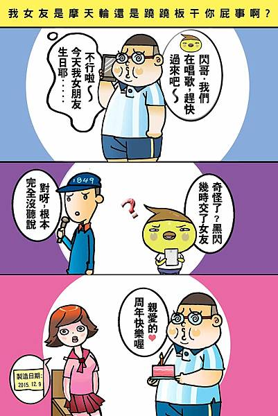 黑閃太強大__74 (2).jpg