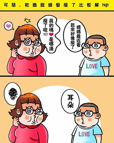 黑閃太強大__305.jpg