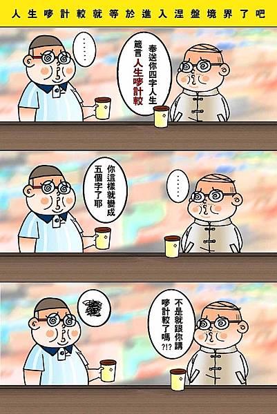 黑閃太強大__399.jpg