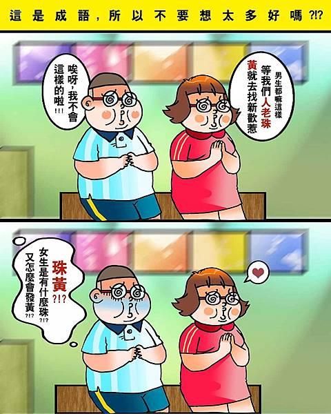 黑閃太強大__437.jpg
