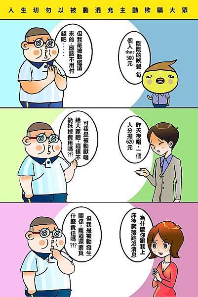 黑閃太強大__509.jpg