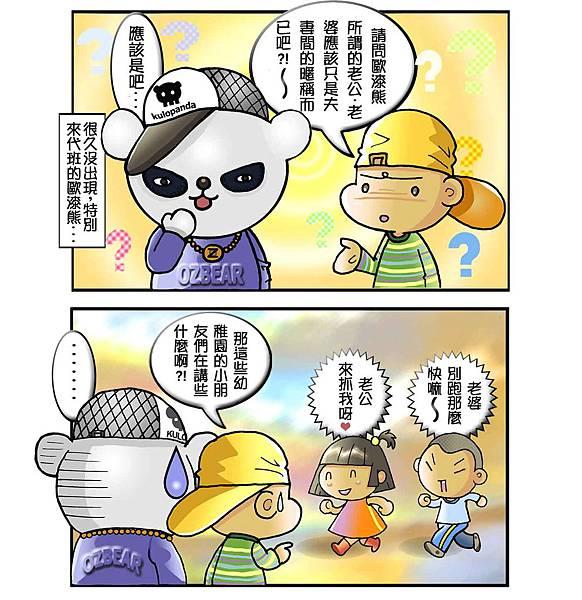 小學生大疑惑_3