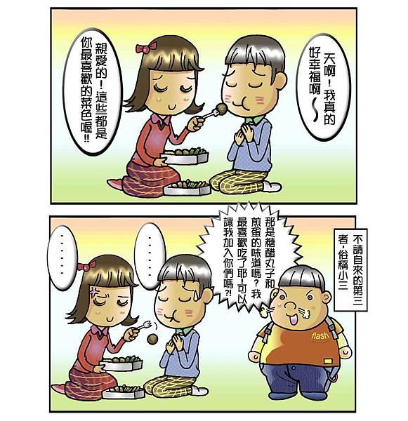 小三陪睡記_4