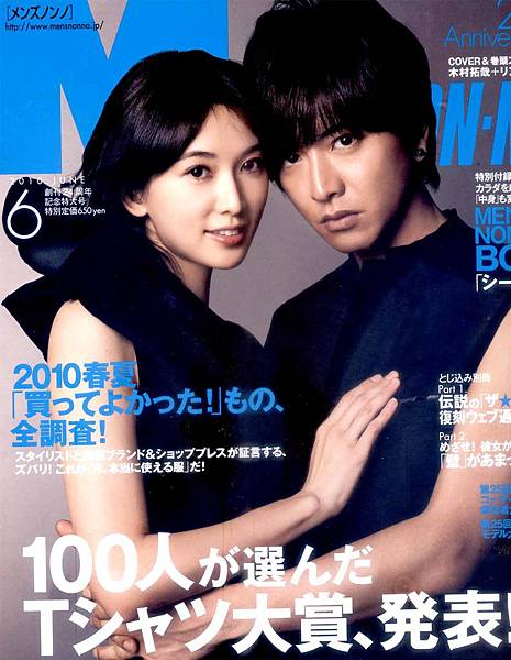 Men's non-no 創刊24周年封面照-/志玲與木村