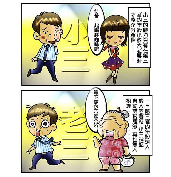 小三亂鬥大結局_3