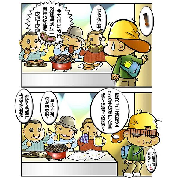 3D肉補團_2