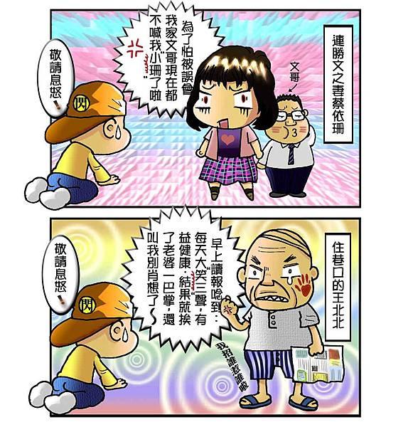 小三亂鬥大結局_2