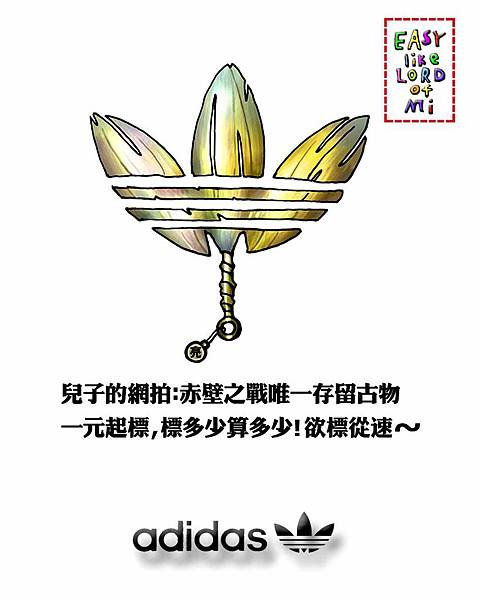 adidas_韓風廣告3