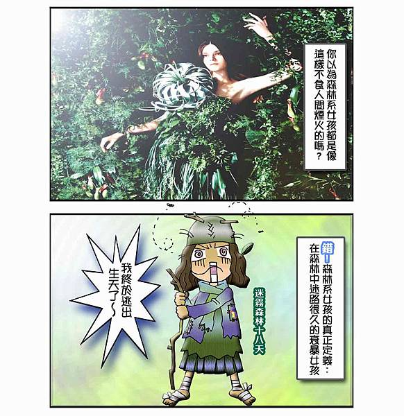 森林系女孩搞笑版